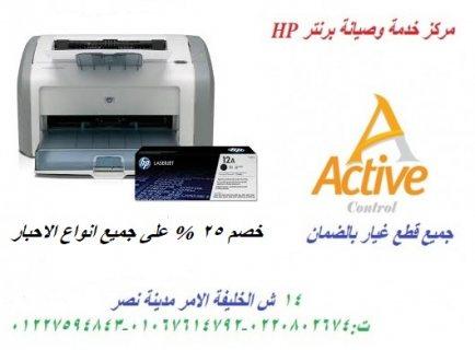 صيانة طابعات hp أكتيف كمبيوتر مدينة نصر _ القاهرة