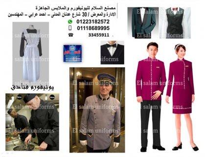 شركات تصنيع يونيفورم فنادق -(شركة السلام لليونيفورم 01223182572 )