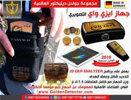 اصغر جهاز كشف الذهب EASY WAY Plus device 3D