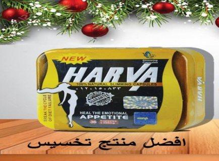 كبسولات نيو هارفا للتخسيس NEW HARVA افضل منتج تخسيس