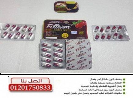 فيتارمFettarm للتخسيس للحجز والتوصيل 01201750833