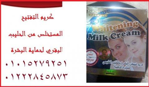 كريم التفتيح المستخلص من الحليب البقري لحماية البشرة