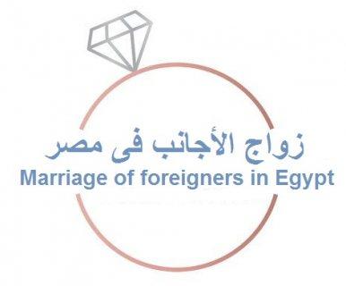 مكتب الافوكاتو/ وليد شحاته من أفضل مكتب متخصص فى توثيق عقود زواج الاجانب