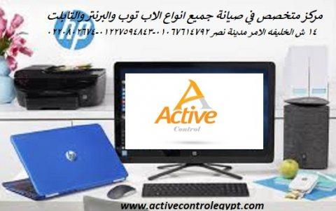 مركز صيانة لاب توب 01067614792 في مصر -مدينة نصر أكتيف كمبيوتر