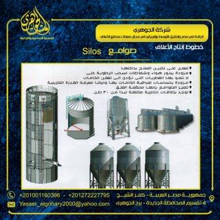 الصوامع المعدنية لتخزين  الغلال من شركة الجوهرى