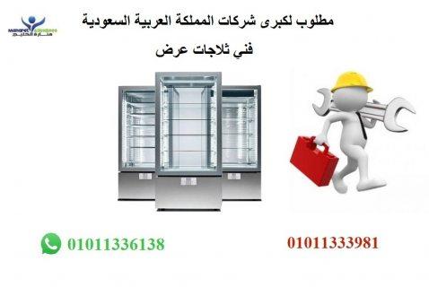 مطلوب لكبرى شركات المملكة العربية السعودية