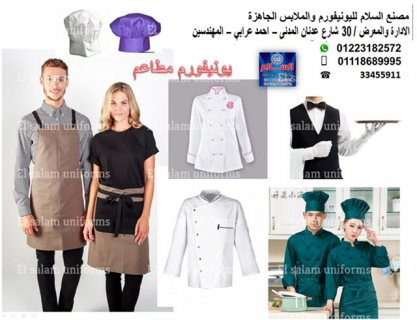 طقم مقدم الطعام _( شركة السلام لليونيفورم  01118689995 )