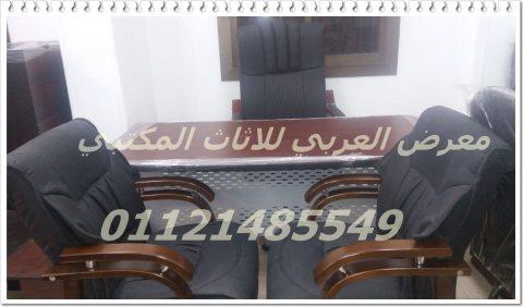 عروض العربي للاثاث المكتبي