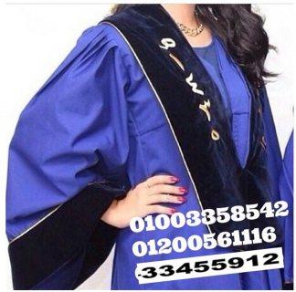 ثوب التخرج للجامعات و المدارس (01200561116) شركة 3A لليونيفورم