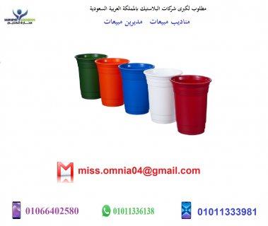مطلوب لكبرى شركات البلاستيك بالمملكة العربية السعودية