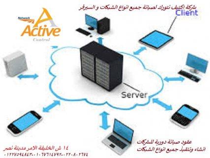 عقود صيانة سيرفرات وشبكات 01067614792 مدينة نصر -مصر شركة أكتيف كنترول