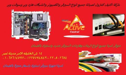 مركز خدمة صيانة السيرفرات 01067614792 أكتيف كمبيوتر  مدينة نصر -مصر