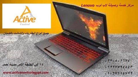 مركز خدمة وصيانة لينوفو 01067614792 -  مصر- القاهرة أكتيف كمبيوتر