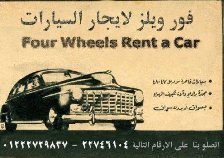 ايجار سيارات فى مصر شركة فور ويلز - قمة الاداء والالتزام