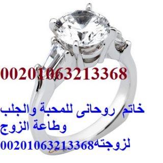 عمل لطاعة الزوج لزوجته وتنفيذ أوامرها 00201063213368