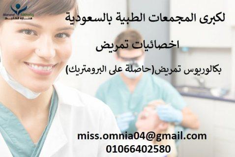 مطلوب لكبرى المجمعات الطبية بالسعودية
