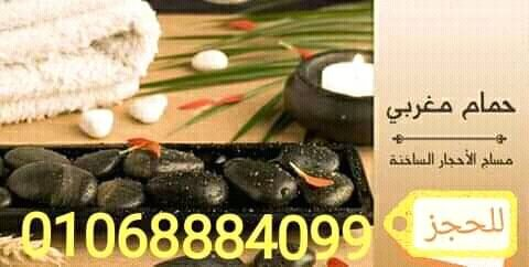 اماكن خدمات spa فى مصر