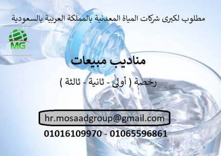 لكبرى شركات المياة المعدنية بالمملكة العربية للسعودية