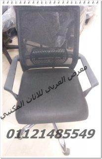 معرض العربي للاثاث المكتبي  يقدم كرسي مدير وسط متحرك شبك بنجمة استالس