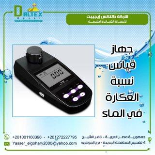جهاز قياس نسبة تعكر المياه من دالتكس ايجيبت