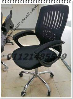 معرض العربي للاثاث المكتبي  كرسي مدير مستورد كيا بنجمة استالس