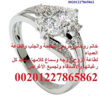 طاعة الزوج لزوجته وتنفيذ أوامرها بالمحبة  والطاعة العمياء 00201227865862