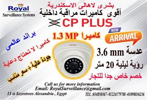 عروض علي أحدث كاميرات مراقبة داخلية CP-PLUS