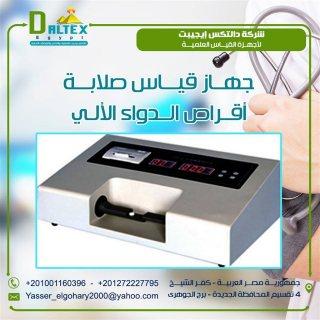 جهاز اختبار صلابة أقراص الدواء المزود بطابعة – شركة دالتكس ايجيبت