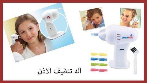 جهاز تنظيف الاذن Wax Vac