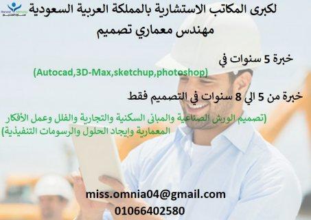 لكبري المكاتب الأستشارية بالمملكة العربية السعودية