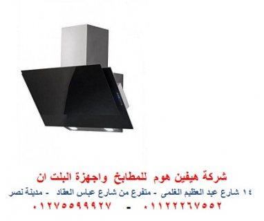 شفاط 90 سم   / عروض حلوة     01122267552