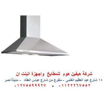 شفاط 60 سم  / عروض حلوة     01122267552