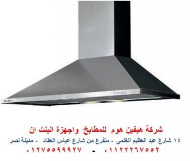 شفاطات 90 سم  / عروض حلوة    01122267552