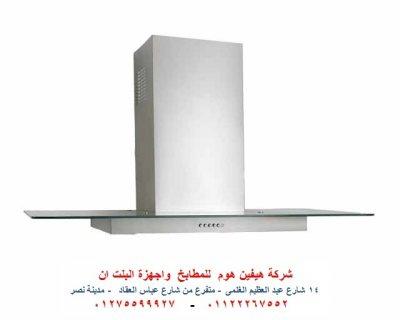 شفاط  زجاج / عروض حلوة     01122267552