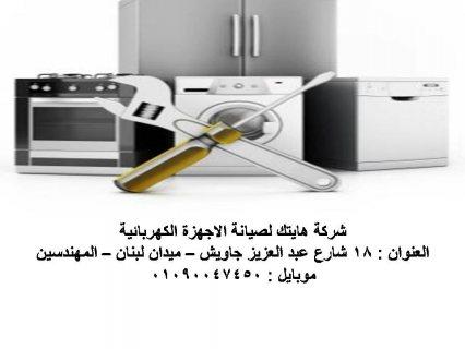 صيانة كهربائية