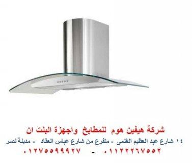 شفاطات زجاجى / عروض حلوة     01122267552