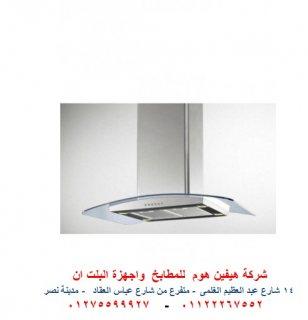 شفاطات جزيرة / عروض حلوة    01122267552