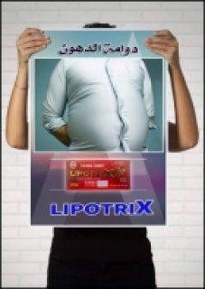 تخلص من دهون الجسم والأرداف مع ليبوتريكس تخسيس