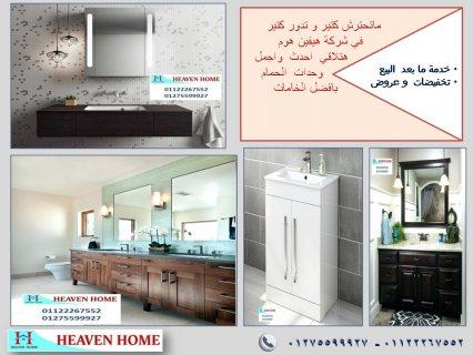 انواع دريسنج روم ، وحدات حمامات بافضل سعر   01122267552
