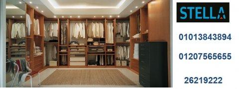 تصميم غرف ملابس – عروض جديدة  كل يوم             01207565655