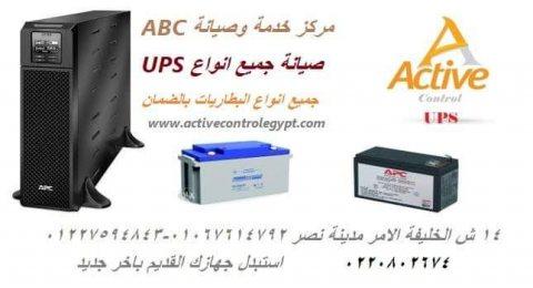 موزع بطاريات UPS وصيانة أكتيف كمبيوتر مصر - مدينة نصر 01067614794