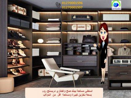 wardrobe designs / تخفيضات تجنن             01270001596