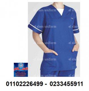مصنع يونيفورم طبى بمصر ( شركة السلام للملابس الطبية 01102226499 )