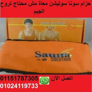 Massager massage Sauna beltحزام سونا حرارة + هزاز