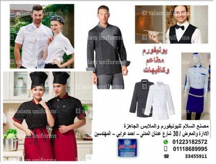 ملابس شيفات_( شركة السلام لليونيفورم  01118689995 )