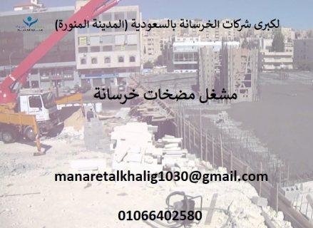لكبرى شركات الخرسانة بالسعودية(المدينة المنورة)