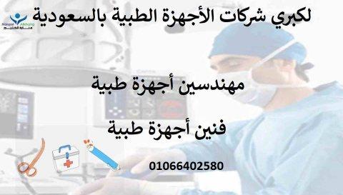 لكبري شركات الأجهزة الطبية بالمملكة العربية السعودية المقابلات