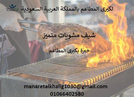 لكبرى المطاعم بالمملكة العربية السعودية