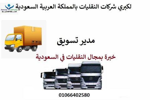 لكبري شركات النقليات بالمملكة العربية السعودية