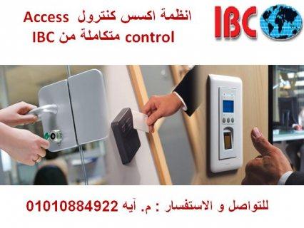 انظمة اكسس كنترول Access control متكاملة من IBC